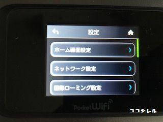 wifi東京アドバンスモードと標準モードの切替設定③
