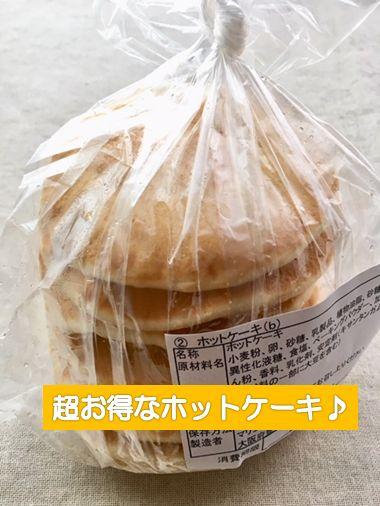 マリンフードホットケーキ