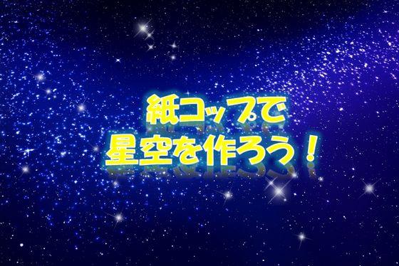 七夕の星座を紙コップで作ろう!