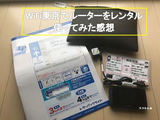 wifi東京のルーターを使ってみた感想をレビュー!評判通り?