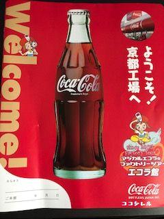 久御山コカコーラ工場