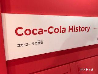 コカコーラ工場見学 京都久御山