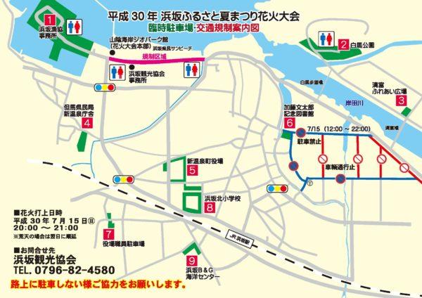 浜坂ふるさと祭りの臨時駐車場・交通規制