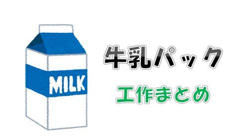 牛乳パック工作まとめ