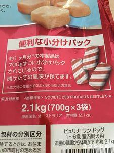 ピュリナワン 2.1kg