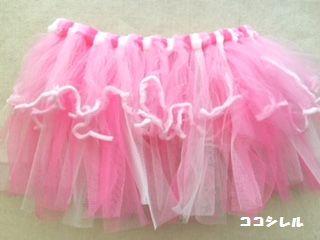 水切りネットで作ったスカートの完成
