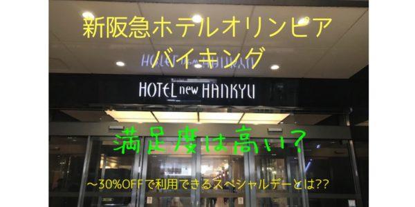 新阪急ホテルのオリンピアのバイキング 満足度は高い?