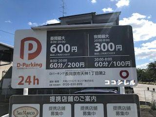 長岡京市天神1丁目第2Dパーキング