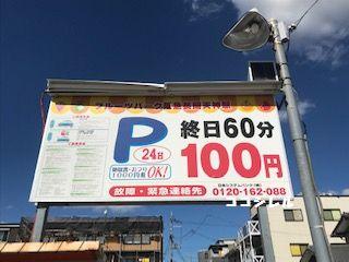 フルーツパーク阪急長岡天神駅