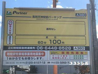 長岡天神駅前パーキング