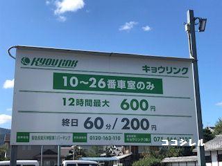 阪急長岡天神駅第1パーキング 10番車室~26番