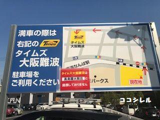 タイムズ大阪難波駐車場