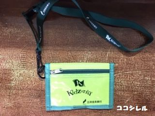 キッザニアで貰ったお財布