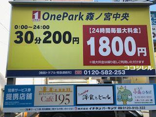 onepark森ノ宮中央