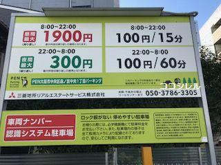 PEN大阪市中央区森ノ宮中央1丁目パーキング