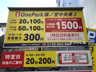 OnePark 森ノ宮中央第2