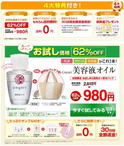 coyori980円キャンペーン