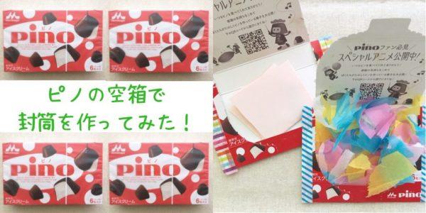 ピノの箱で封筒を作ってみた!