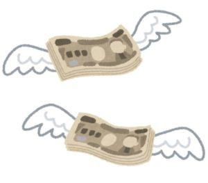 お金が飛んでいく