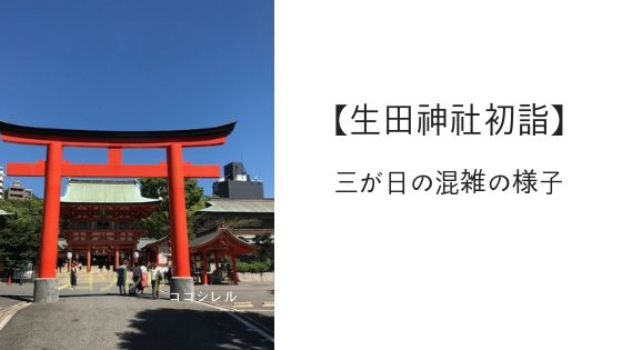 生田神社の混雑状況