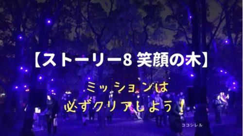 ストーリー8笑顔の木