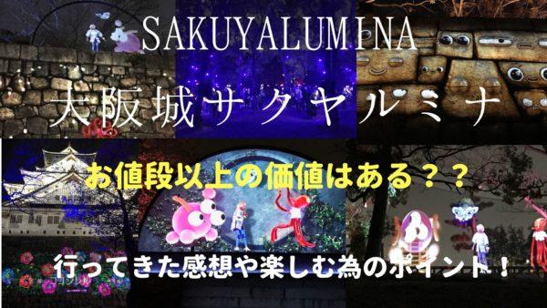 大阪城サクヤルミナに行ってきた感想