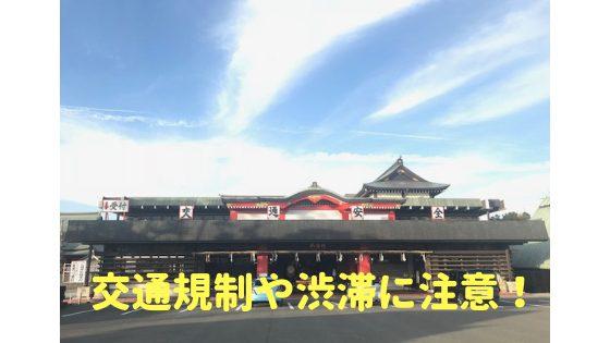 成田山初詣は交通規制や渋滞に注意