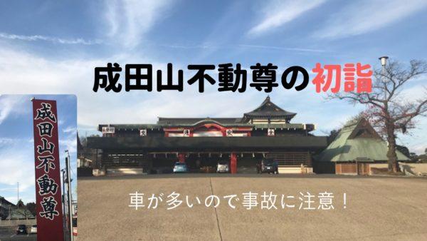 成田山不動尊の初詣は車が多いので事故に注意