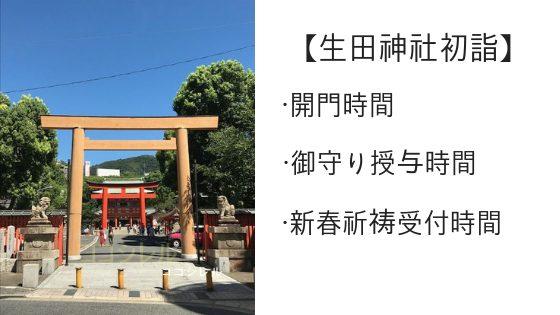 生田神社の初詣の時間