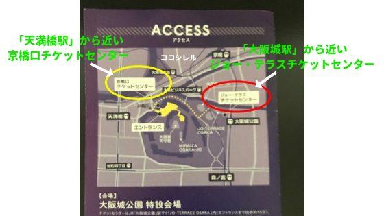 「天満橋駅」から近い京橋口チケットセンター