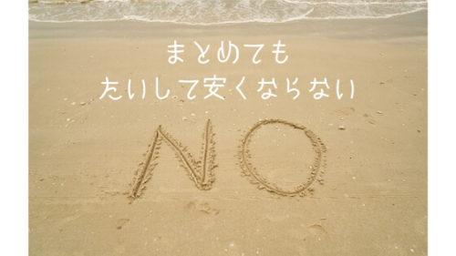 砂浜に書いたNOの文字