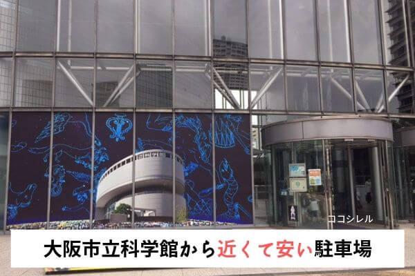 大阪市立科学館周辺のおすすめ駐車場
