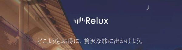 宿泊予約アプリRelux