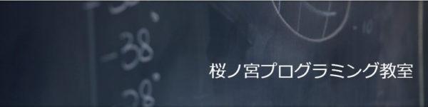 桜ノ宮プログラミング教室