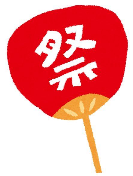関東の祭り