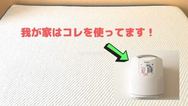 コアラマットレスに布団乾燥機は使える?