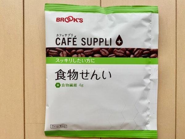 カフェサプリ食物繊維のパッケージ