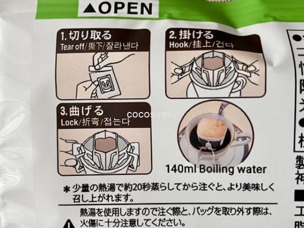 カフェサプリ食物繊維の作り方